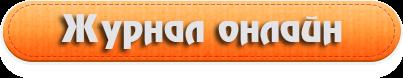 Балалар Әлемі журналын онлайн көру